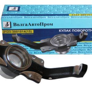 Кулак поворотный 2123 правый Волгаавтопром (3001014-00)