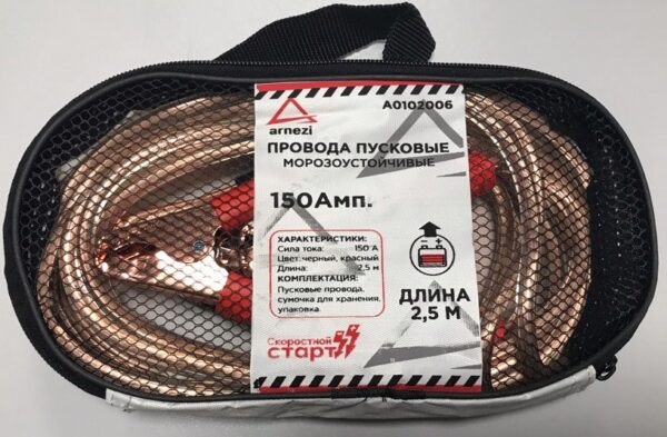 Провода прикуривания АКБ  150А  сумка ARNEZI